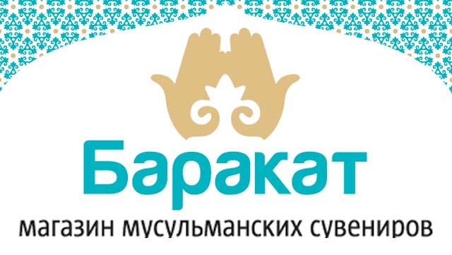 Интернет-магазин «Баракат»