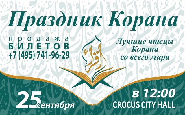 Конкурс чтецов Корана